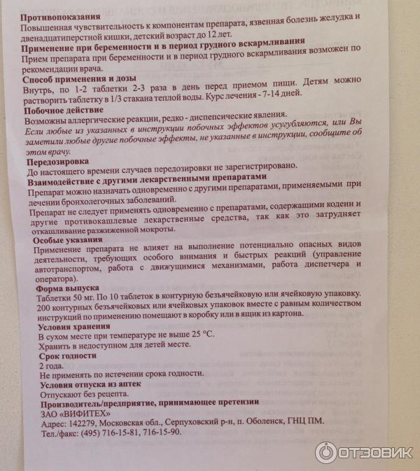 Мукалтин таблетки инструкция для детей