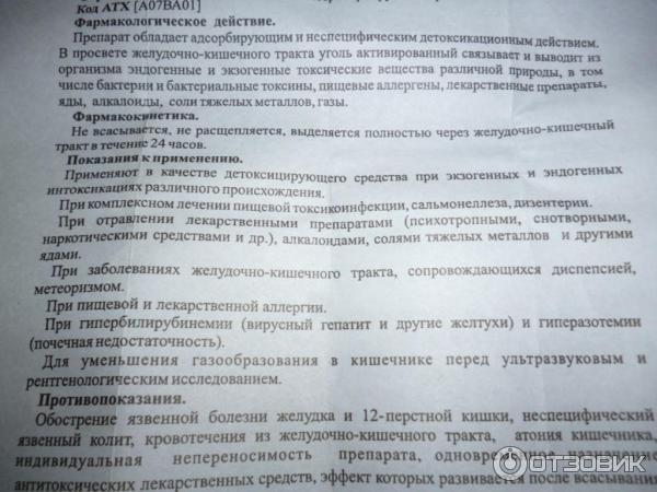 Активированный уголь инструкция по применению для беременных 33