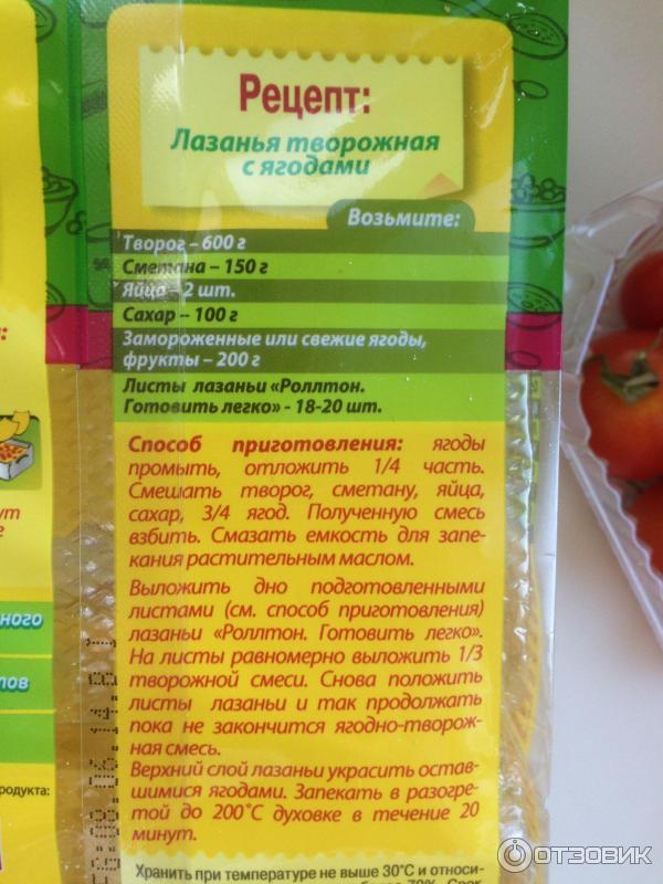 Рецепт приготовление листов для лазаньи