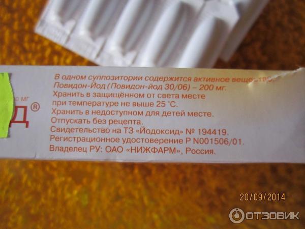 Суппозитории вагинальные Нижфарм Йодоксид фото