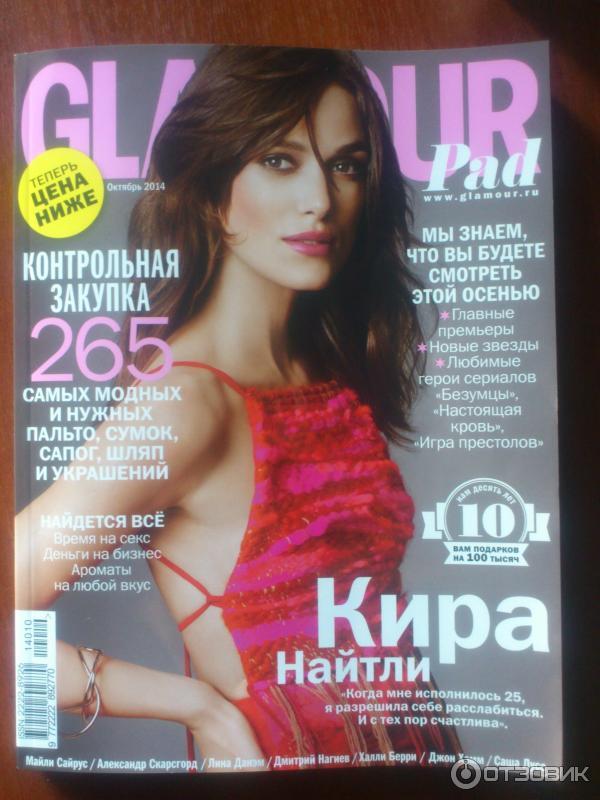 96267ddc5114 Отзыв о Женский журнал