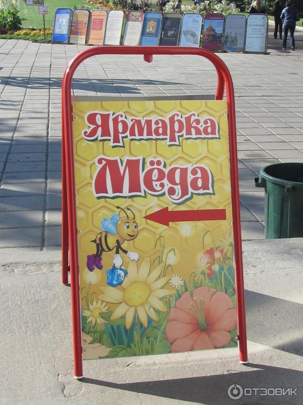 Всероссийская ярмарка меда в