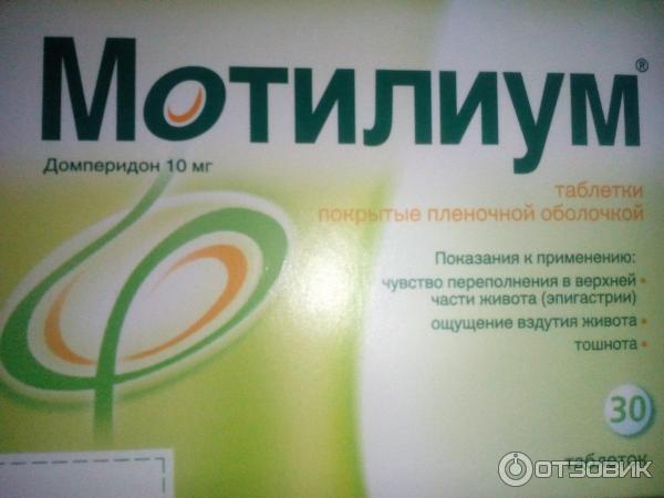 """Отзыв о Таблетки Мотилиум """"Домперидон"""" хорошо помогает"""