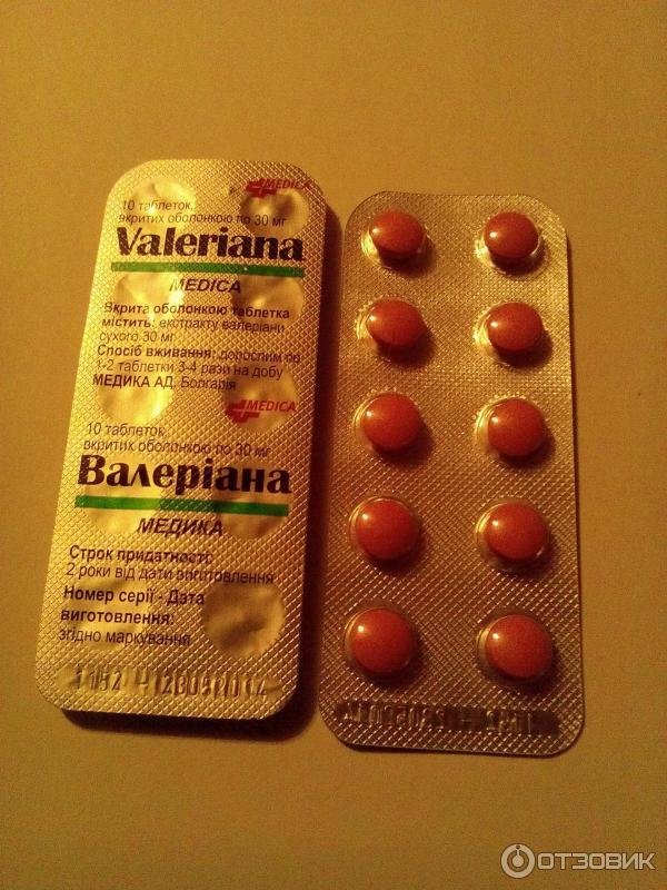 валериья в таблетках инструкция по применению