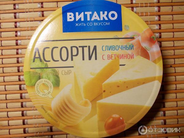 Витако сливочный сыр