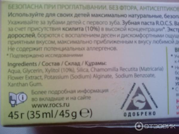 Зубная паста рокс состав на русском
