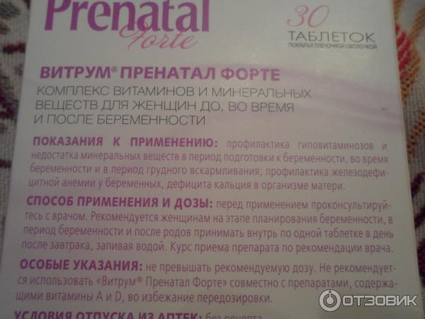 Пренатал форте для беременных цена спб 59