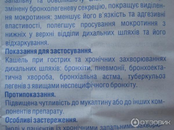 мукалтин инструкция по применению детям: