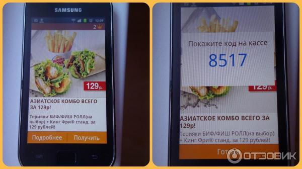 Бургер Кинг Приложение Скачать Бесплатно - фото 7