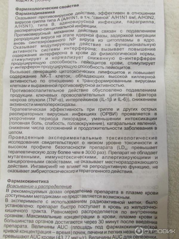 инструкция на ингавирин - фото 9