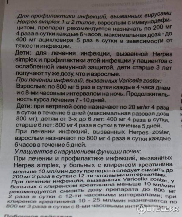 Инструкция Таблеток Ацикловир - фото 9