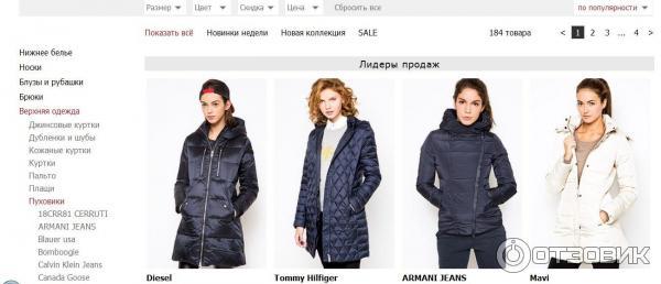 521072 forn куртка рейматек