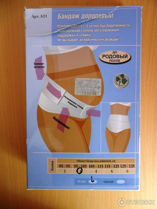 Дородовый бандаж для беременных как правильно носить