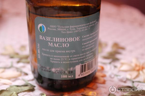 Вазелиновое масло косметическое применение