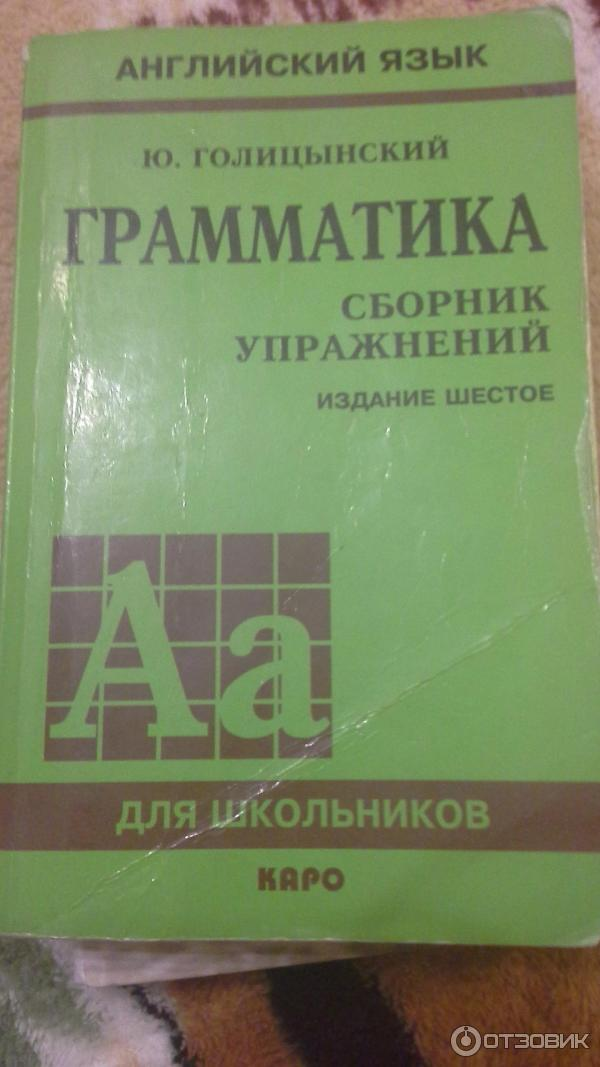 Решебник к грамматике английского языка 5-11 класс Голицынский