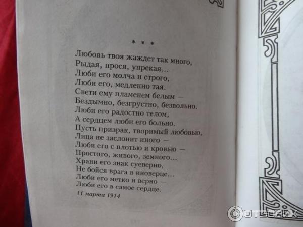 Стих русских поэтов стихи о любви