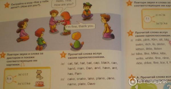 Отзыв о учебник английского языка