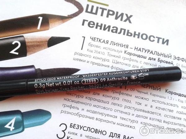 stylo regard waterproof yves rocher