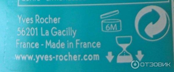 Молочко после загара 3 в 1 Yves Rocher фото