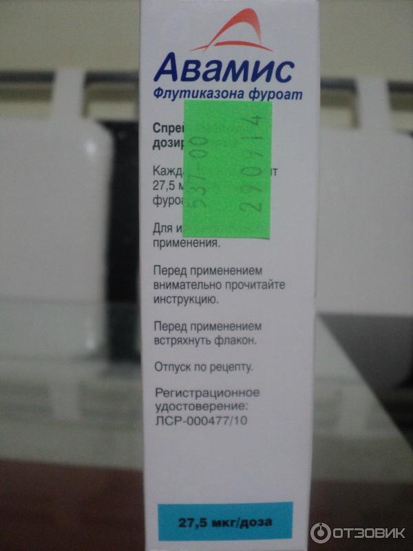 эффективное термобелье капли в нос авамис отзывы все ДЕТСКИЕ