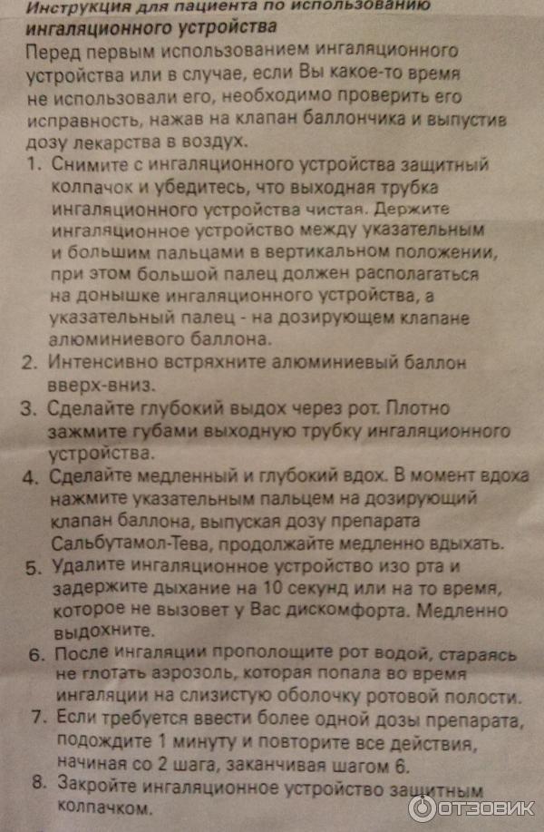 Сальбутамол для ингаляций инструкция
