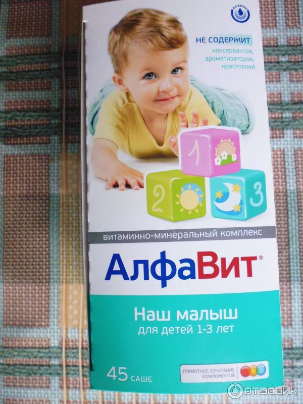 алфавит витамины для детей отзывы врачей