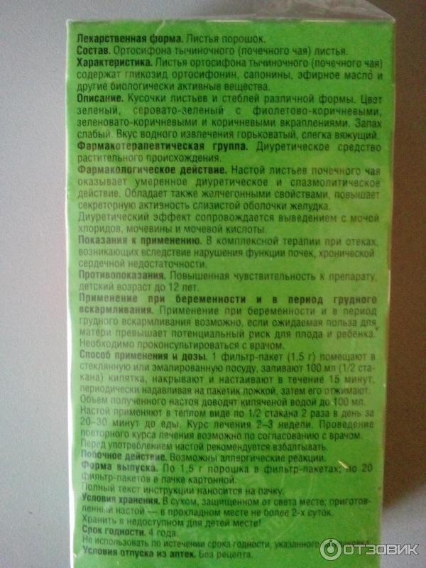 Мочегонное при беременности от отеков Натуральные мочегонные препараты