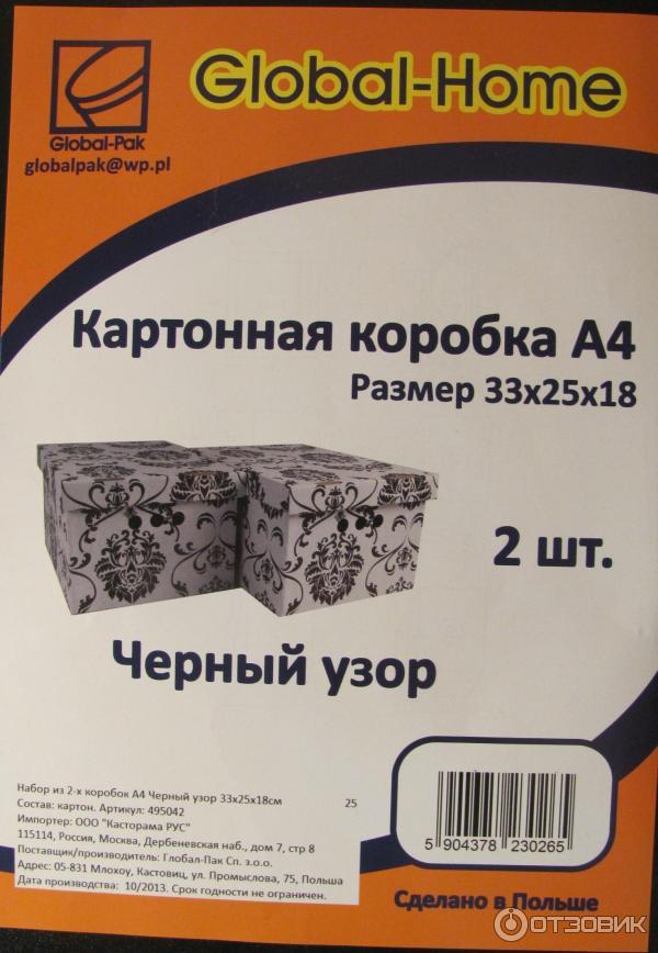 Касторама ящики для хранения