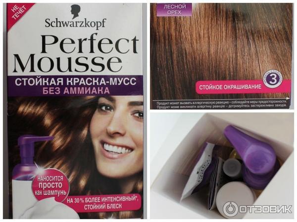 Краска для волос шварцкопф перфект мусс отзывы