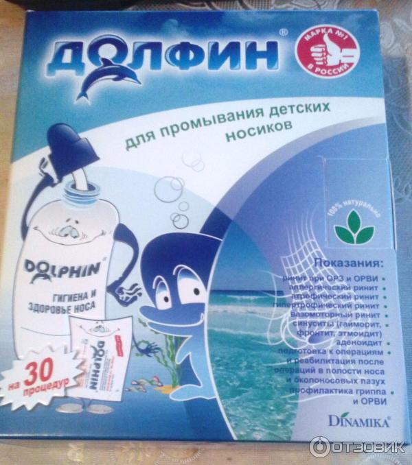 Долфин для промывания носа купить в москве