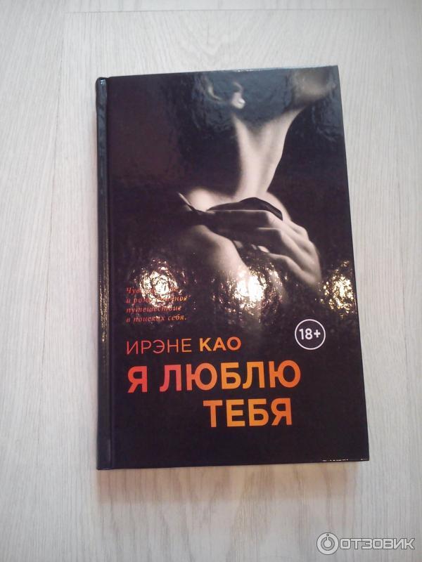 Я Люблю Тебя Книга Ирэне Као