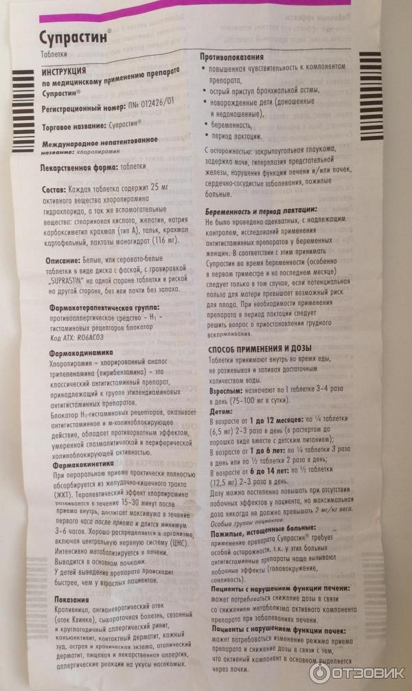 Антигистаминные для беременных инструкция 44