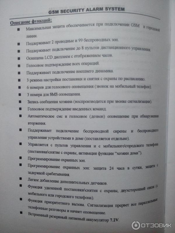 Инструкция Жсм Сигнализации