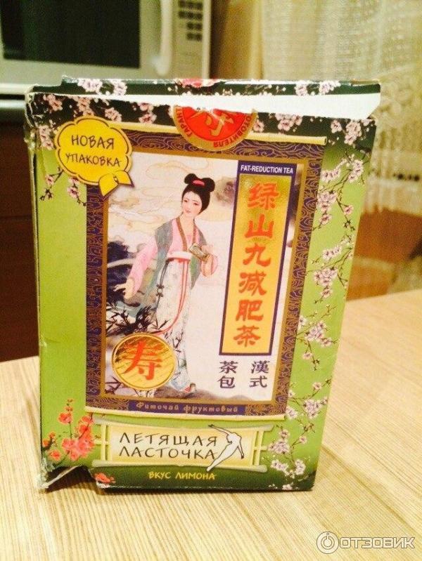 Летящая ласточка чай для похудения отзывы цена Чай для
