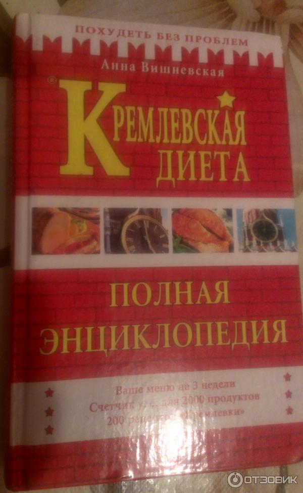 Кремлёвская диета - таблица баллов