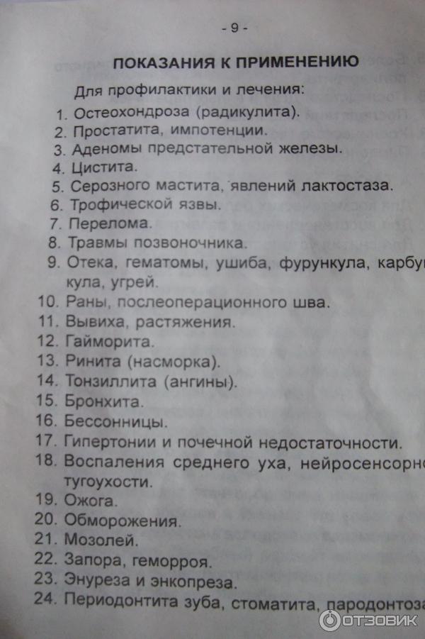 Инструкция К Витафону Выбор Режима - фото 9