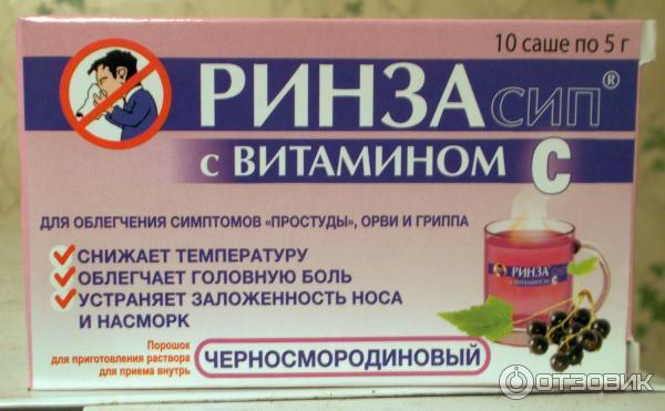 Самые эффективные средства от простуды для беременных 44