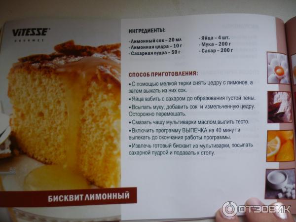Рецепт теста для бисквита в мультиварке