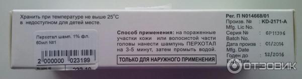 Шампунь против перхоти Gepach Перхотал фото