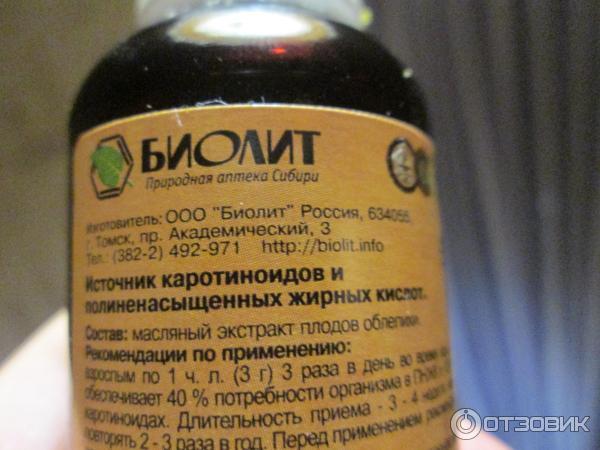 Облепиховое масло при ангине применение