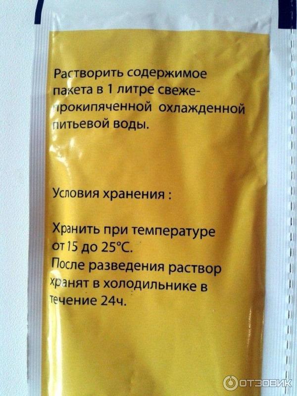 Препарат Регидрон фото