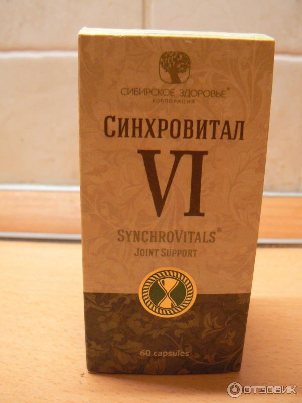синхровитал 4 сибирское здоровье инструкция - фото 8