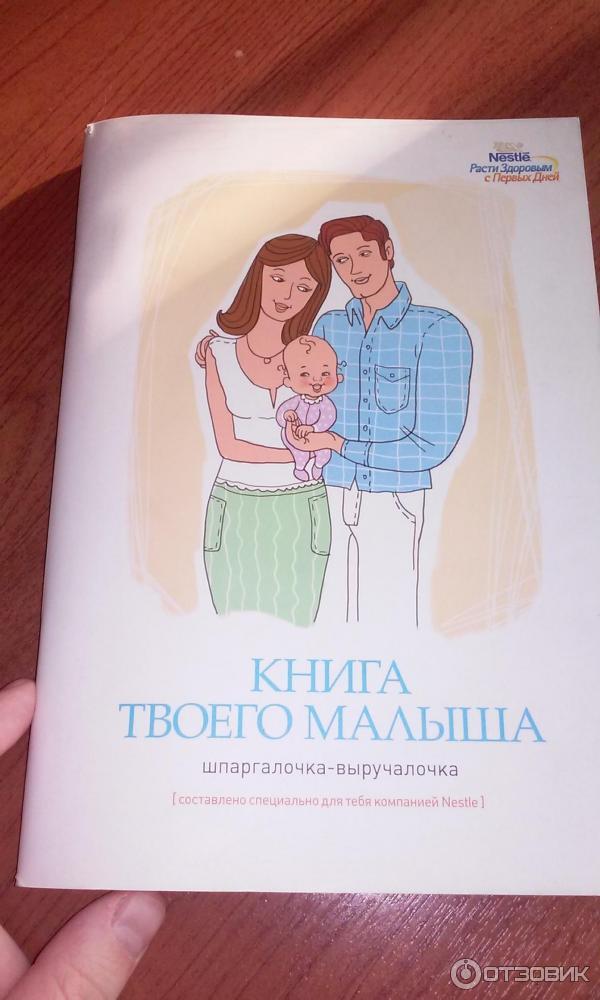 Скачать бесплатно книга твоего малыша шпаргалочка выручалочка