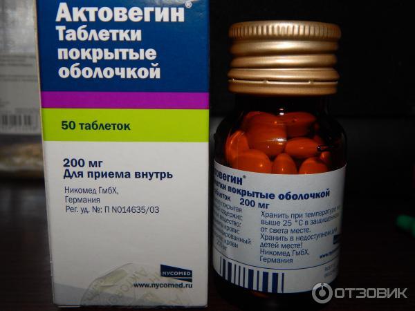 Медицинский препарат актовегин