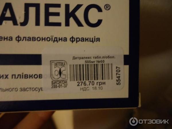 препарат Детралекс фото