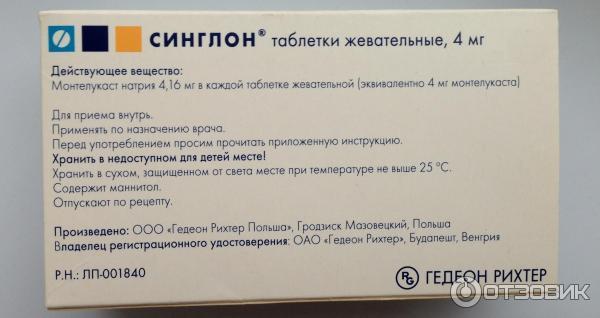 препарат синглон инструкция - фото 6