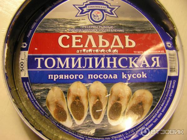 Каспийская сельдь засолки