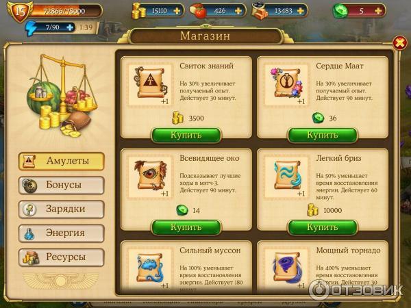 игра Cradle Of Empires скачать бесплатно русская версия на компьютер - фото 10