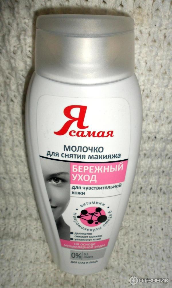 Чем заменить молочко для снятия макияжа