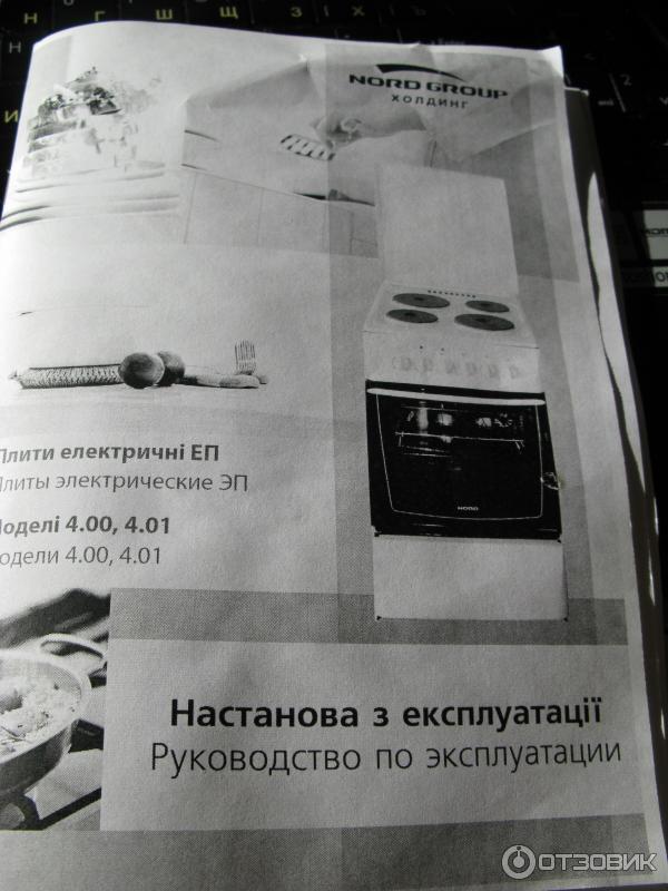 Электроплита Норд Инструкция - фото 8